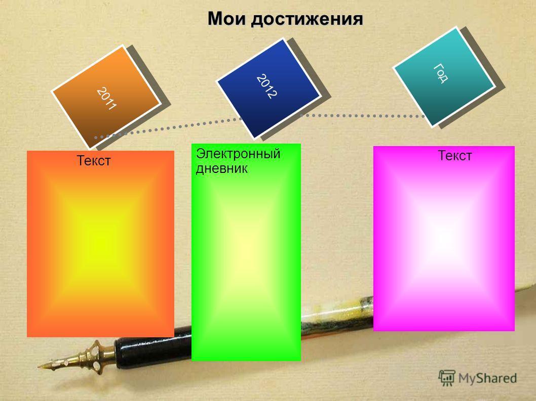 2012 2011 Год Мои достижения Электронный дневник Текст
