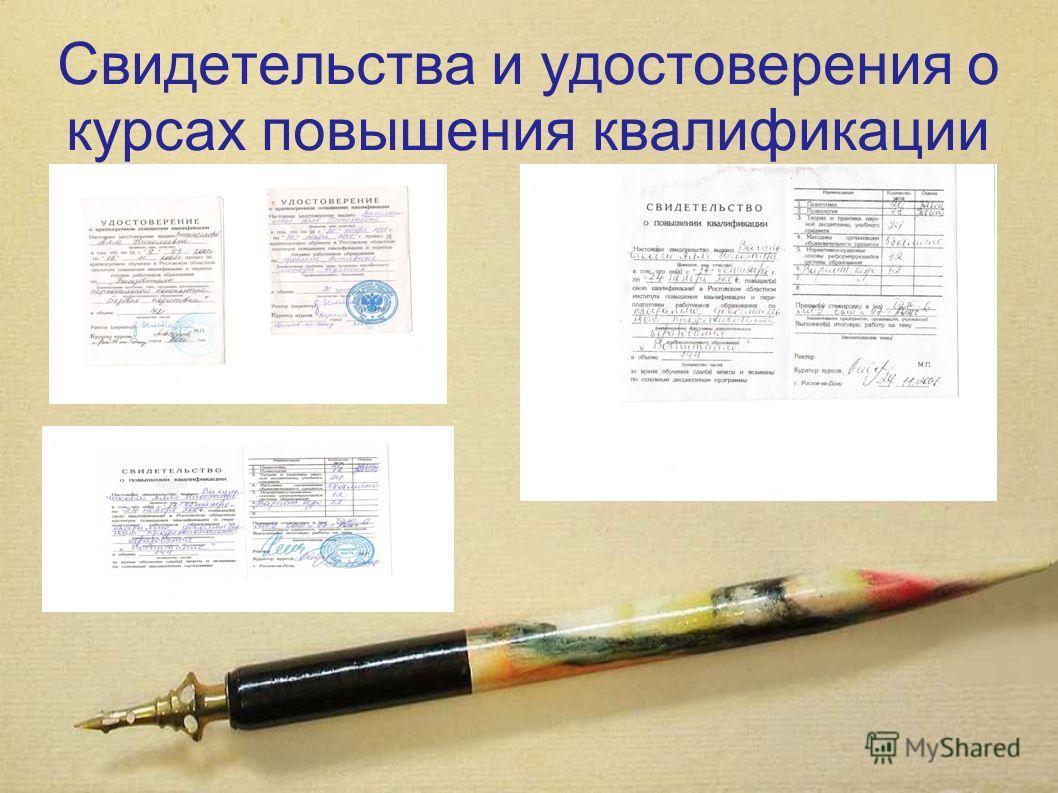 Свидетельства и удостоверения о курсах повышения квалификации