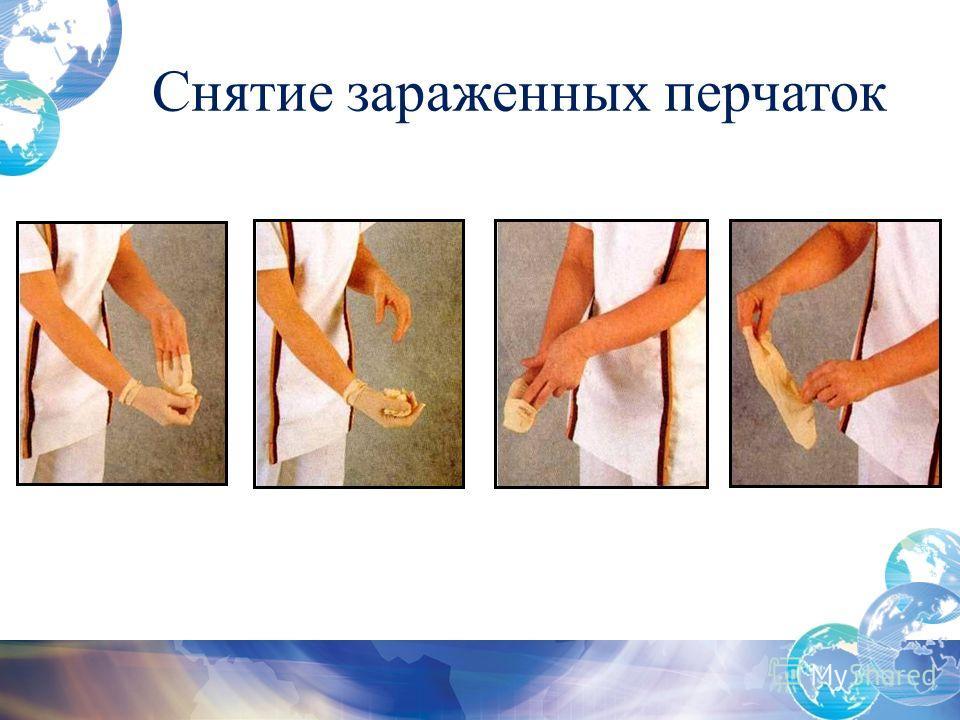 Снятие зараженных перчаток