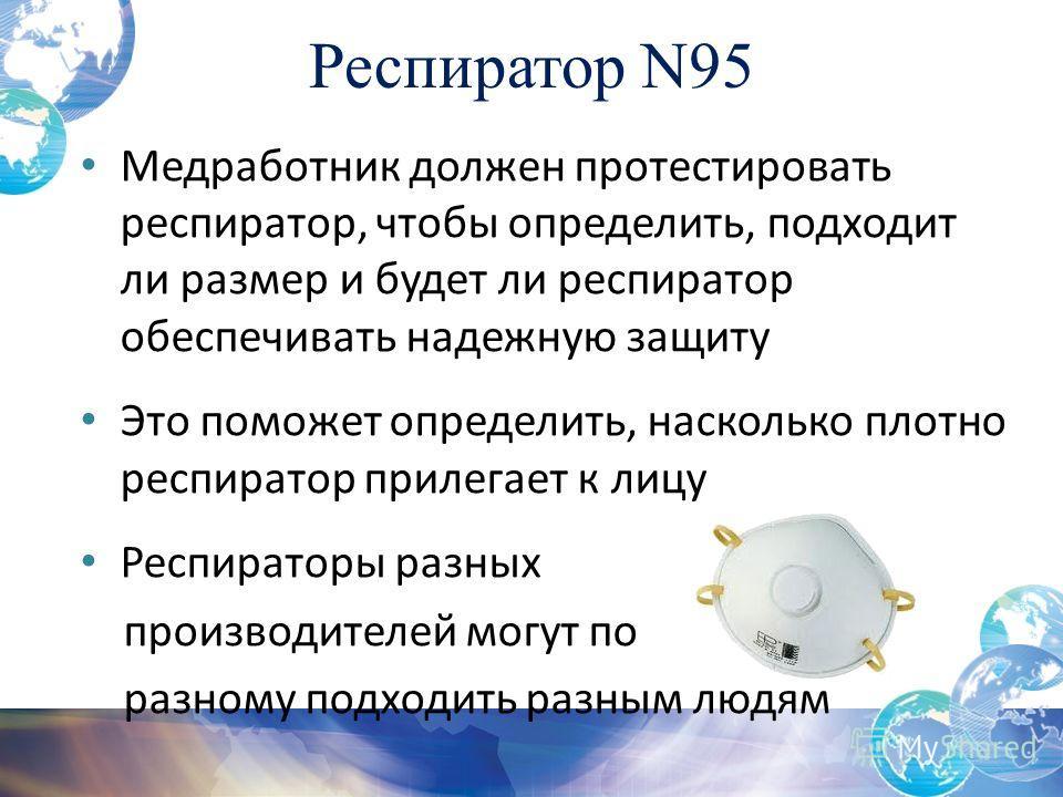Респиратор N95 Медработник должен протестировать респиратор, чтобы определить, подходит ли размер и будет ли респиратор обеспечивать надежную защиту Это поможет определить, насколько плотно респиратор прилегает к лицу Респираторы разных производителе
