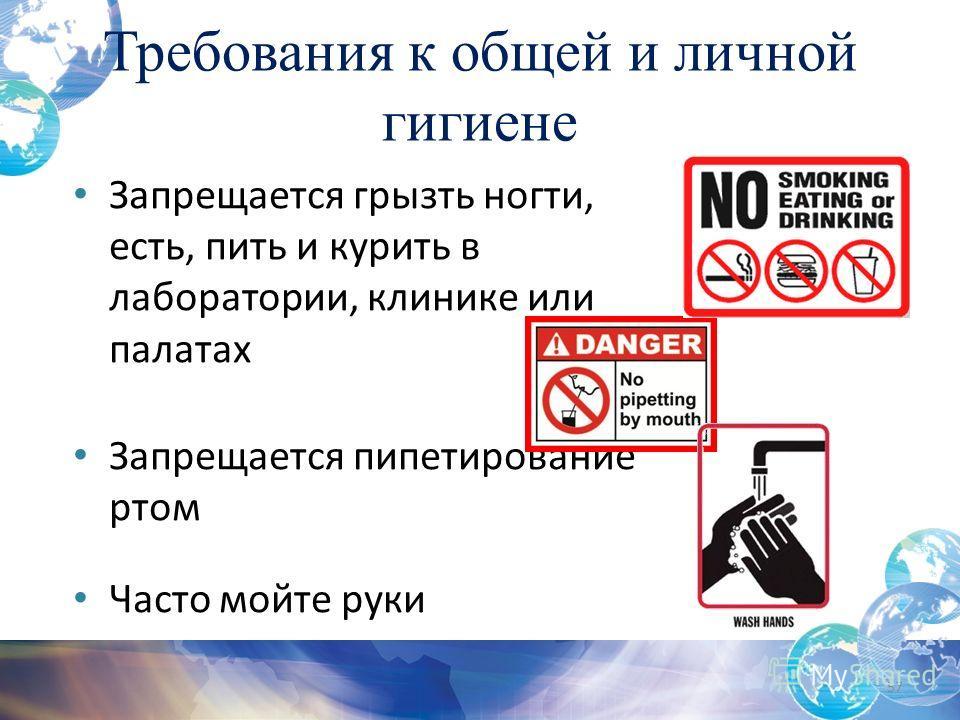 Требования к общей и личной гигиене Запрещается грызть ногти, есть, пить и курить в лаборатории, клинике или палатах Запрещается пипетирование ртом Часто мойте руки 57