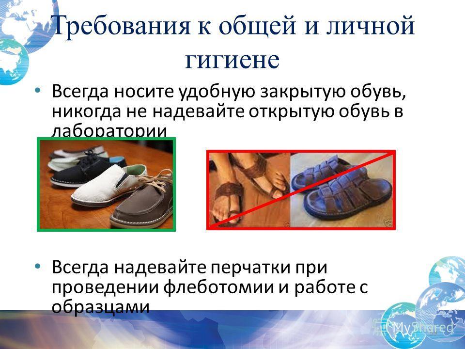 Всегда носите удобную закрытую обувь, никогда не надевайте открытую обувь в лаборатории Всегда надевайте перчатки при проведении флеботомии и работе с образцами 59 Требования к общей и личной гигиене