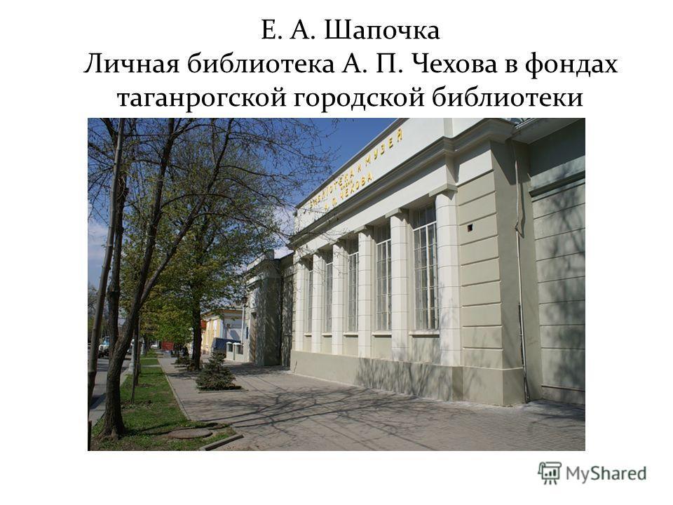 Е. А. Шапочка Личная библиотека А. П. Чехова в фондах таганрогской городской библиотеки
