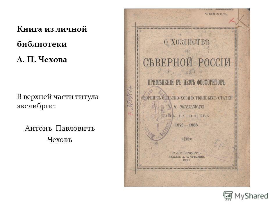 Книга из личной библиотеки А. П. Чехова В верхней части титула экслибрис: Антонъ Павловичъ Чеховъ