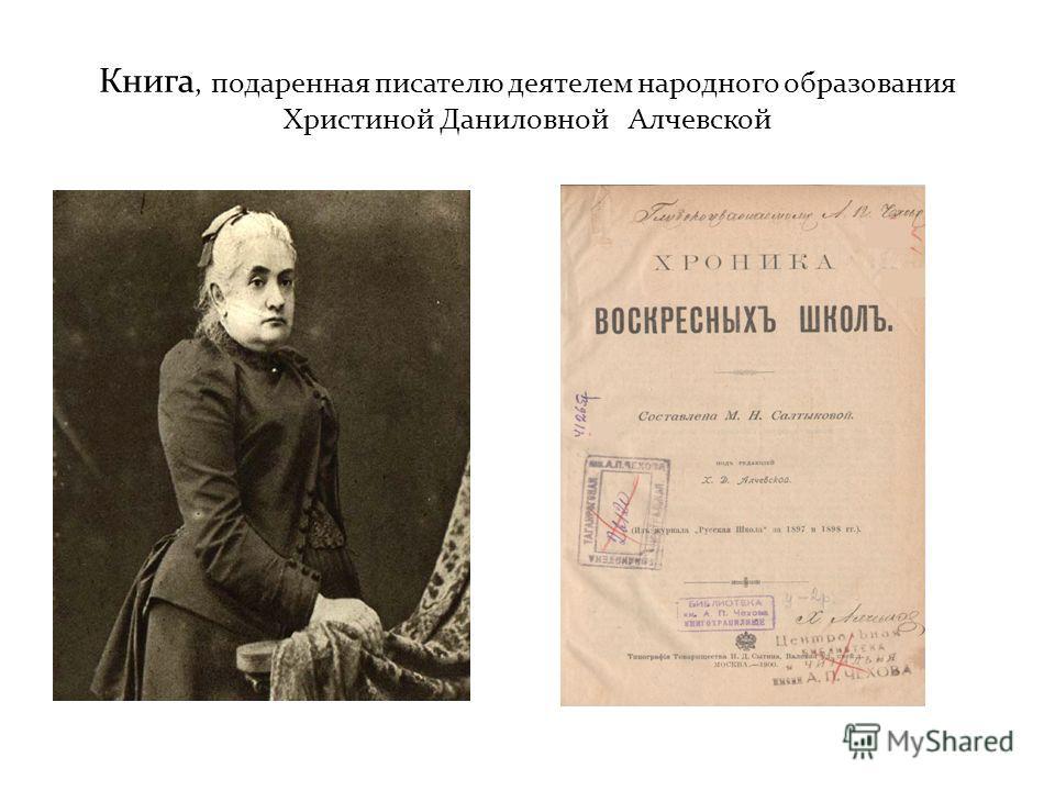 Книга, подаренная писателю деятелем народного образования Христиной Даниловной Алчевской
