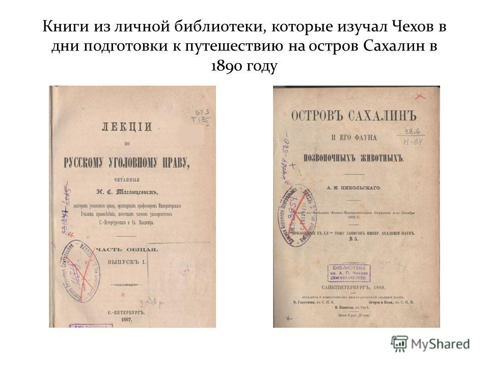 Книги из личной библиотеки, которые изучал Чехов в дни подготовки к путешествию на остров Сахалин в 1890 году