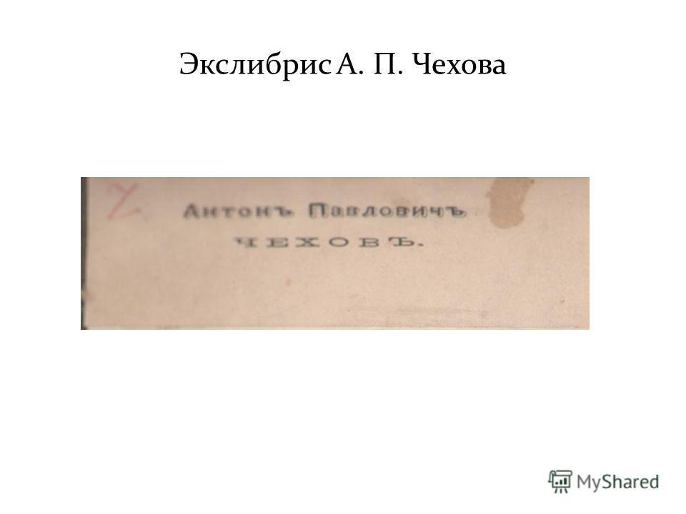 Экслибрис А. П. Чехова