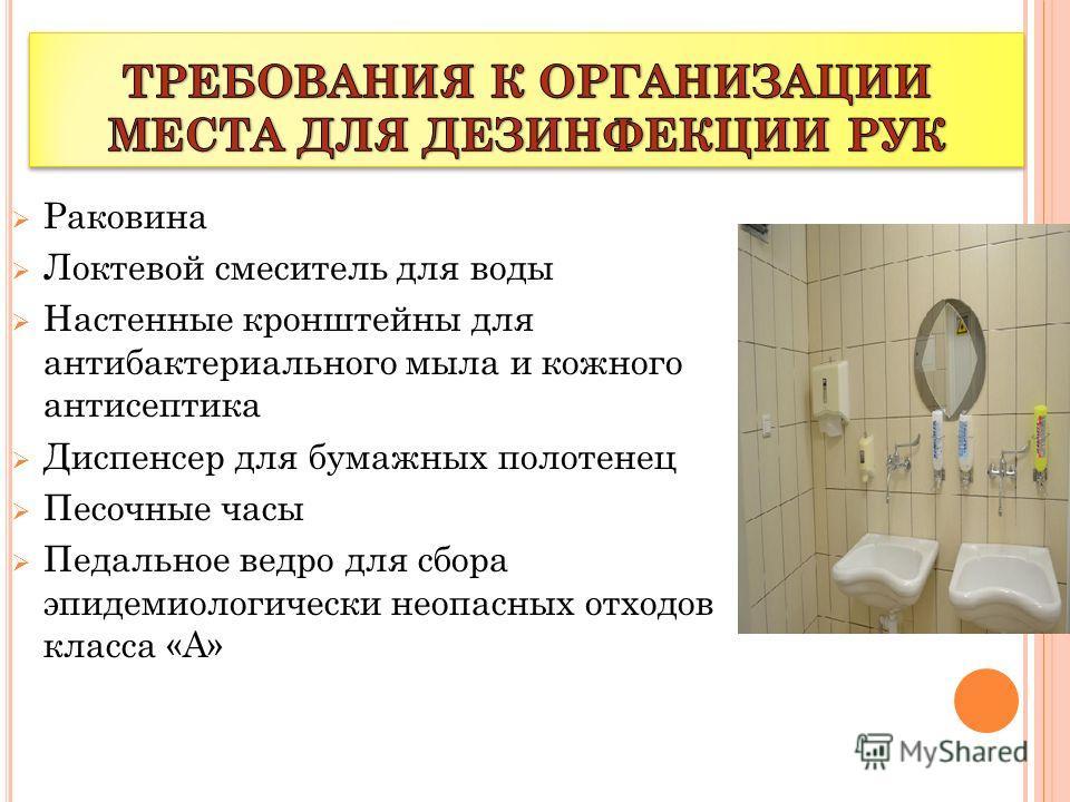 Способ обработкиЦель обработки Обычное мытьё рукУдаление грязи и транзиторной микрофлоры. Гигиеническая антисептика (гигиенический уровень) Удаление или уничтожение транзиторной микрофлоры Хирургическая антисептика (хирургический уровень) Удаление /у