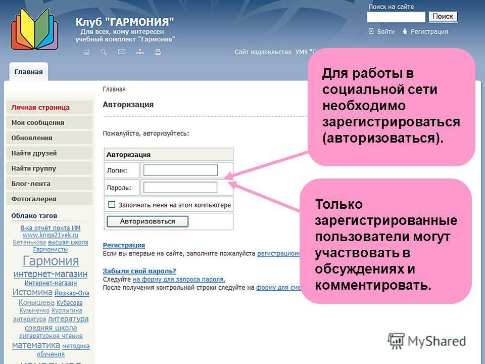Для работы в социальной сети необходимо зарегистрироваться (авторизоваться). Только зарегистрированные пользователи могут участвовать в обсуждениях и комментировать.