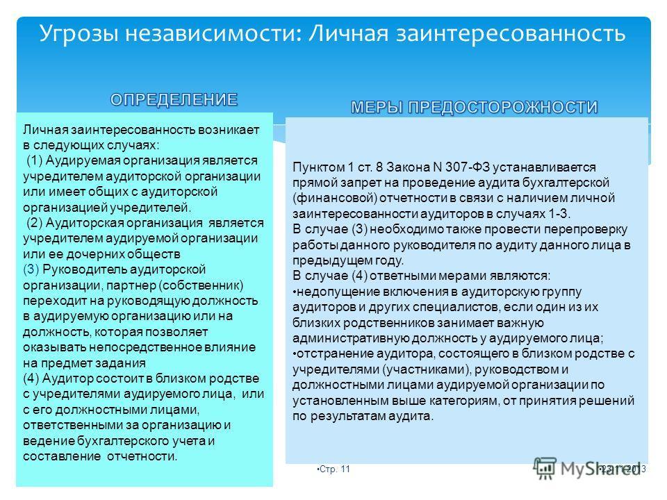 Угрозы независимости: Личная заинтересованность 24.11.2013 Стр. 11 Пунктом 1 ст. 8 Закона N 307-ФЗ устанавливается прямой запрет на проведение аудита бухгалтерской (финансовой) отчетности в связи с наличием личной заинтересованности аудиторов в случа