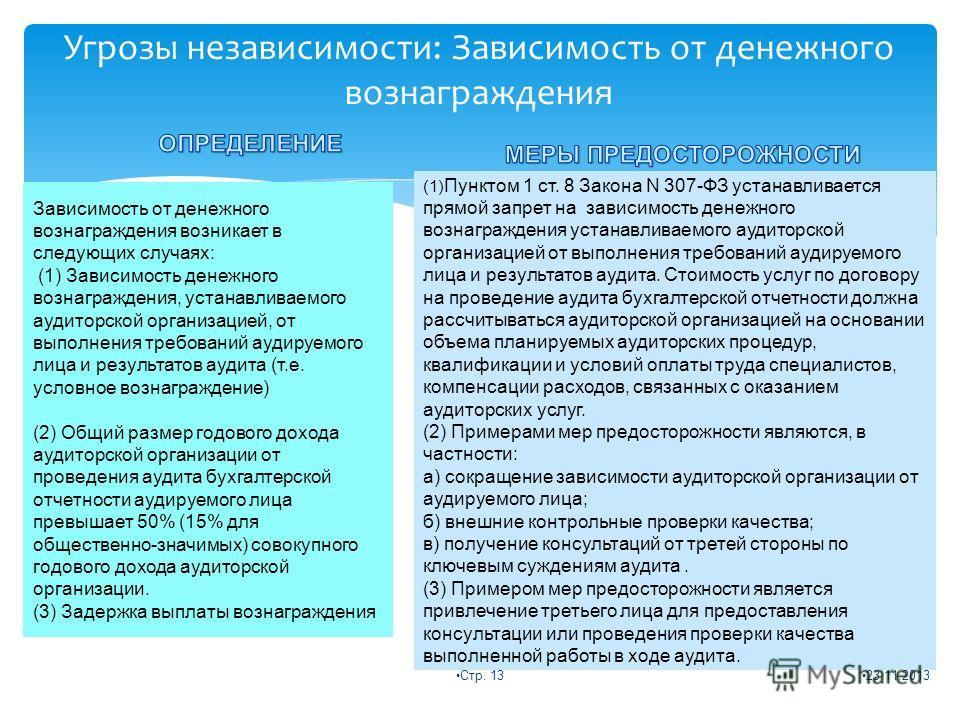 Угрозы независимости: Зависимость от денежного вознаграждения 24.11.2013 Стр. 13 (1) Пунктом 1 ст. 8 Закона N 307-ФЗ устанавливается прямой запрет на зависимость денежного вознаграждения устанавливаемого аудиторской организацией от выполнения требова