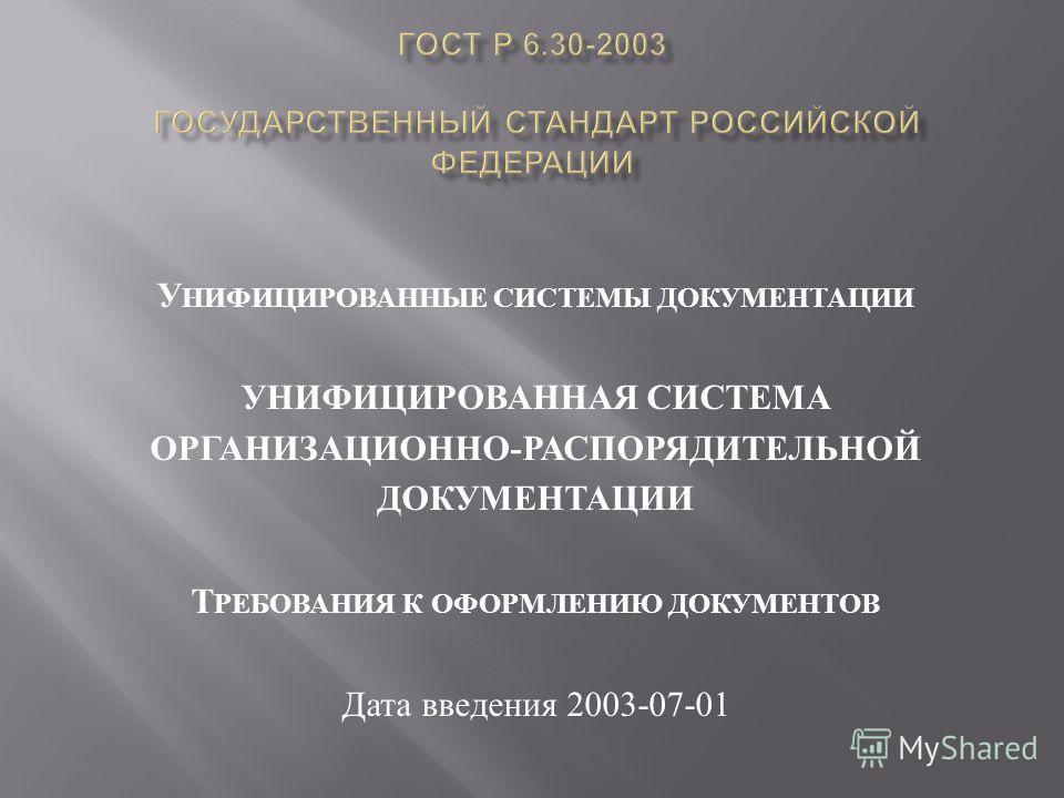 У НИФИЦИРОВАННЫЕ СИСТЕМЫ ДОКУМЕНТАЦИИ УНИФИЦИРОВАННАЯ СИСТЕМА ОРГАНИЗАЦИОННО - РАСПОРЯДИТЕЛЬНОЙ ДОКУМЕНТАЦИИ Т РЕБОВАНИЯ К ОФОРМЛЕНИЮ ДОКУМЕНТОВ Дата введения 2003-07-01