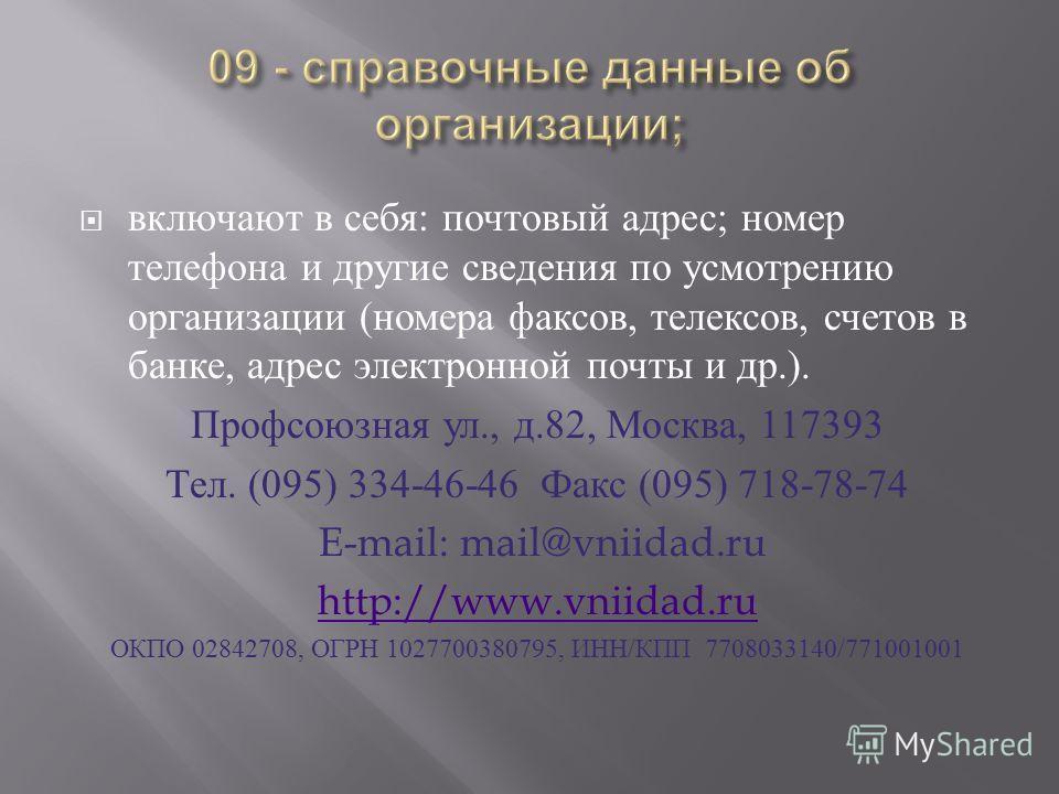 включают в себя : почтовый адрес ; номер телефона и другие сведения по усмотрению организации ( номера факсов, телексов, счетов в банке, адрес электронной почты и др.). Профсоюзная ул., д.82, Москва, 117393 Тел. (095) 334-46-46 Факс (095) 718-78-74 E