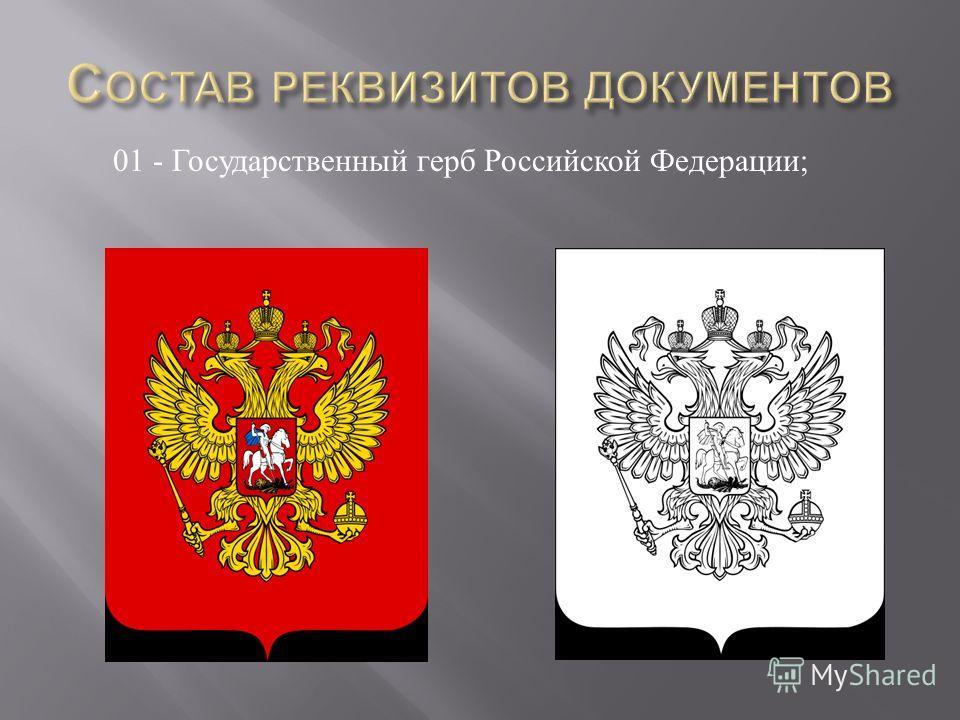 01 - Государственный герб Российской Федерации;