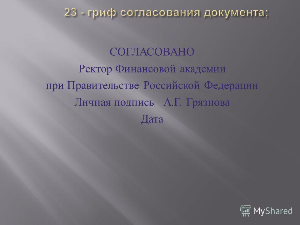 СОГЛАСОВАНО Ректор Финансовой академии при Правительстве Российской Федерации Личная подпись А. Г. Грязнова Дата