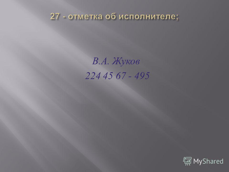 В. А. Жуков 224 45 67 - 495