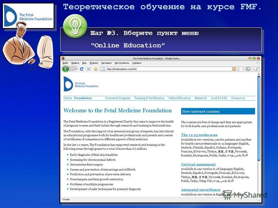 Теоретическое обучение на курсе FMF. Шаг 3. Вберите пункт меню Online Education Шаг 3. Вберите пункт меню Online Education