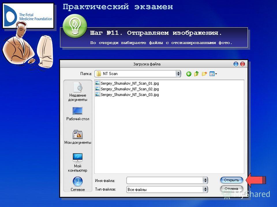 Шаг 11. Отправляем изображения. По очереди выбираете файлы с отсканированными фото. Шаг 11. Отправляем изображения. По очереди выбираете файлы с отсканированными фото. Практический экзамен