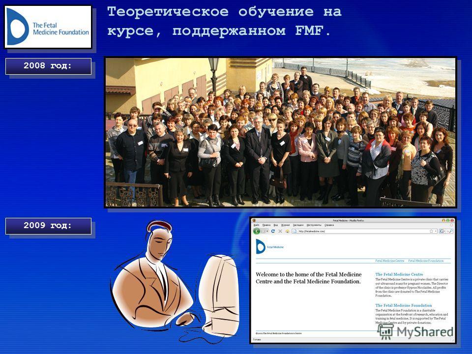 Теоретическое обучение на курсе, поддержанном FMF. 2008 год: 2009 год: