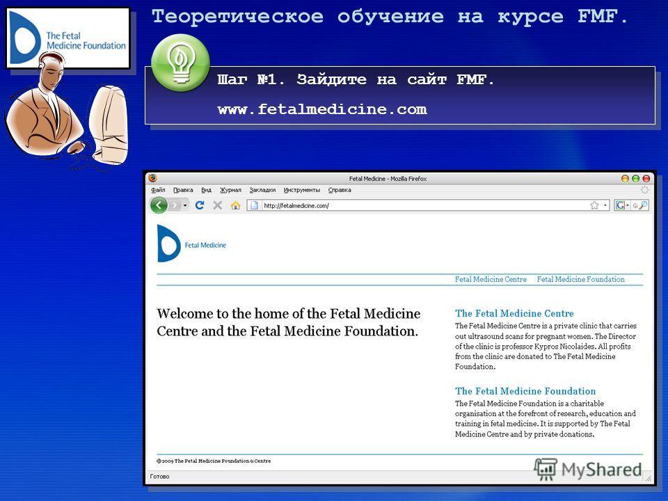 Теоретическое обучение на курсе FMF. Шаг 1. Зайдите на сайт FMF. www.fetalmedicine.com Шаг 1. Зайдите на сайт FMF. www.fetalmedicine.com