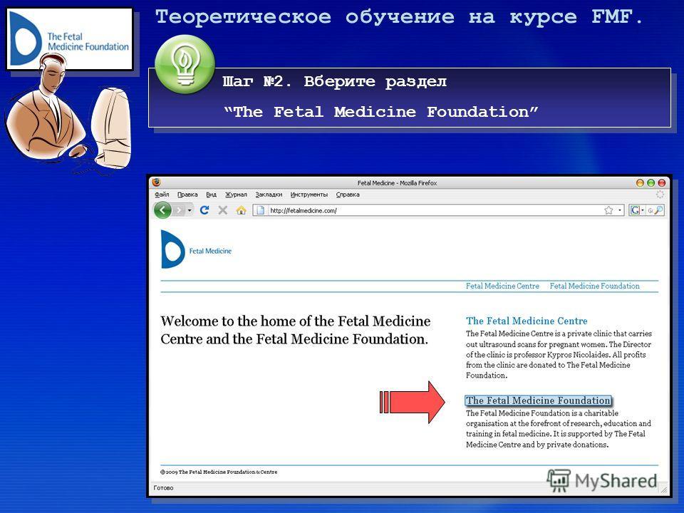 Теоретическое обучение на курсе FMF. Шаг 2. Вберите раздел The Fetal Medicine Foundation Шаг 2. Вберите раздел The Fetal Medicine Foundation