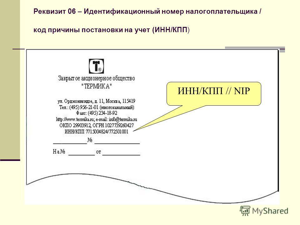 Реквизит 06 – Идентификационный номер налогоплательщика / код причины постановки на учет (ИНН/КПП) ИНН/КПП // NIP