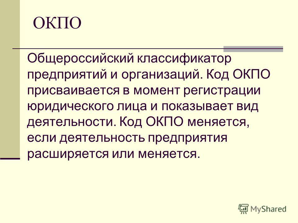 Окпо общероссийский классификатор