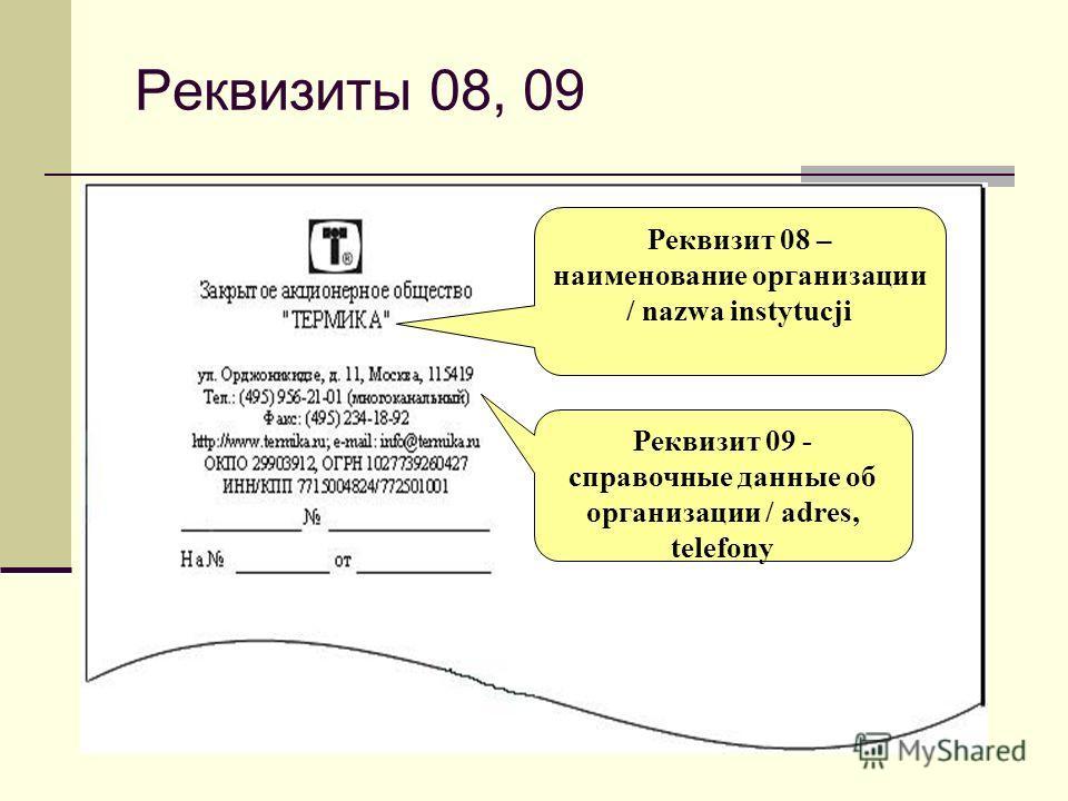 Реквизиты 08, 09 Реквизит 08 – наименование организации / nazwa instytucji Реквизит 09 - справочные данные об организации / adres, telefony