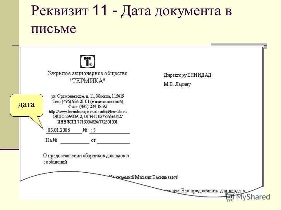 Реквизит 11 - Дата документа в письме дата