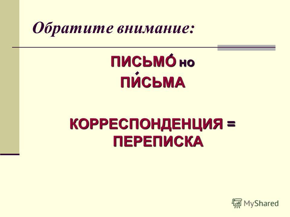 Обратите внимание: ПИСЬМО ПИСЬМО но ПИСЬМА КОРРЕСПОНДЕНЦИЯ КОРРЕСПОНДЕНЦИЯ = ПЕРЕПИСКА