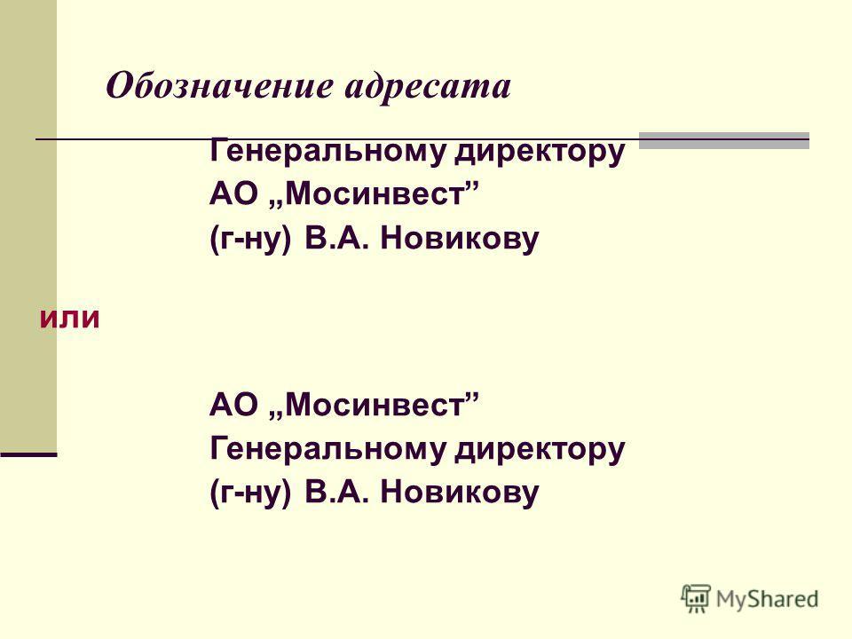 Обозначение адресата Генеральному директору АО Мосинвест (г-ну) В.А. Новикову или АО Мосинвест Генеральному директору (г-ну) В.А. Новикову