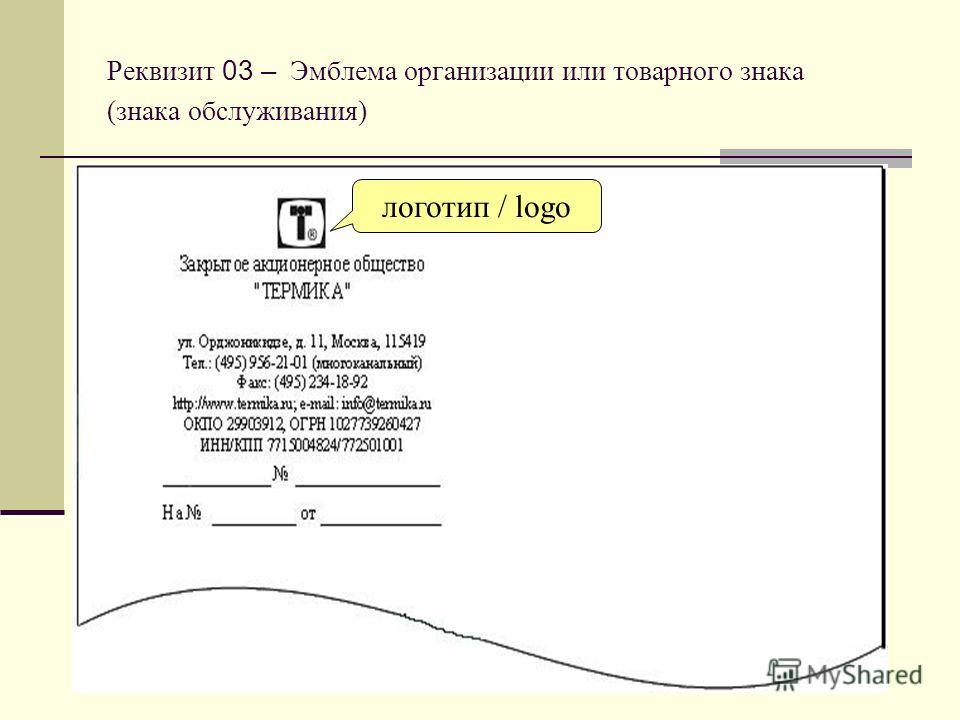 Реквизит 03 – Эмблема организации или товарного знака (знака обслуживания) логотип / logo