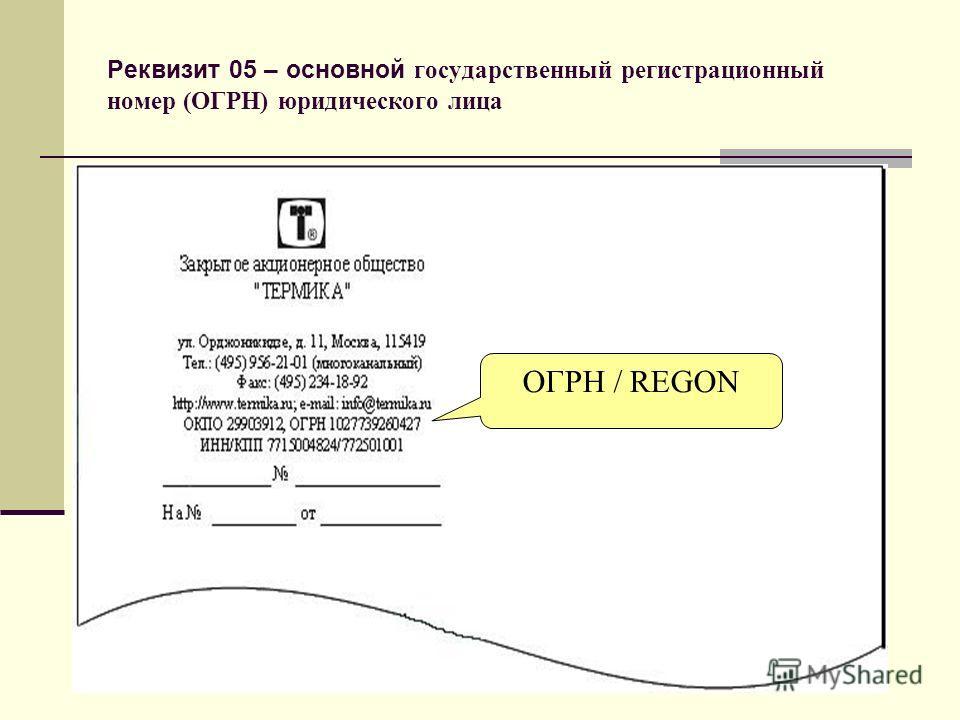 Реквизит 05 – основной государственный регистрационный номер (ОГРН) юридического лица ОГРН / REGON