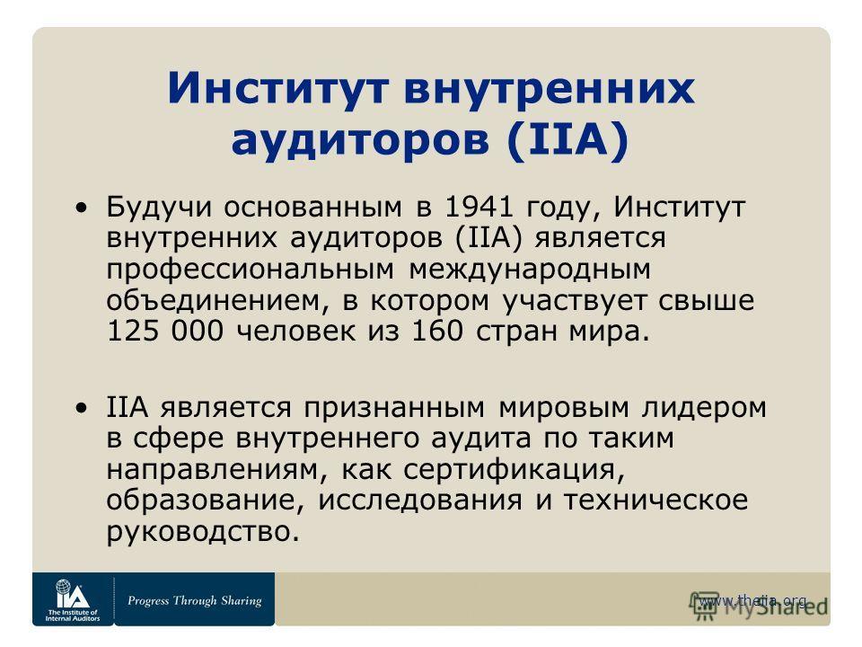 www.theiia.org Институт внутренних аудиторов (IIA) Будучи основанным в 1941 году, Институт внутренних аудиторов (IIA) является профессиональным международным объединением, в котором участвует свыше 125 000 человек из 160 стран мира. IIA является приз