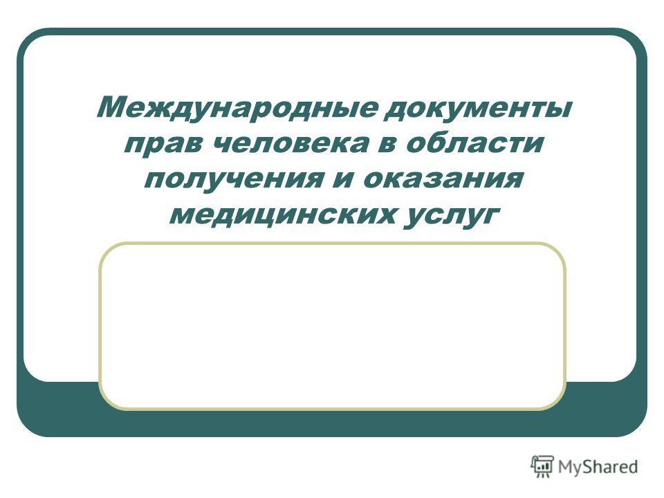 Международные документы прав человека в области получения и оказания медицинских услуг