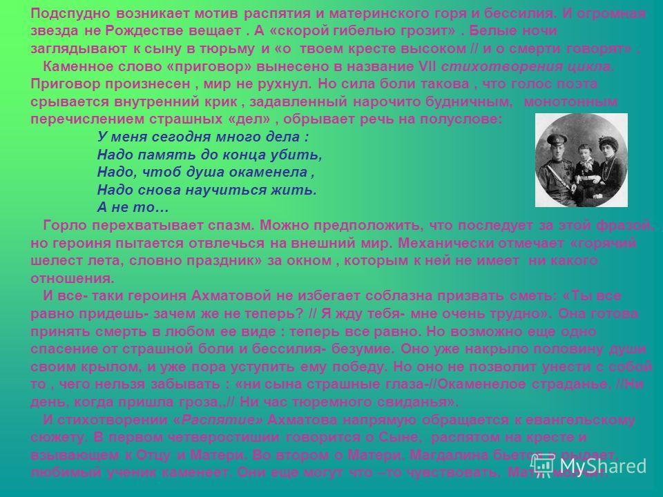 «В первом стихотворении лирического цикла поэмы появляется героиня, мужа которой уводят на рассвете. Её окружает обстановка древности: тёмная горница, в которой плачут дети, божница с оплывающей свечёй. Да и сама героиня перевоплощается в простую рус
