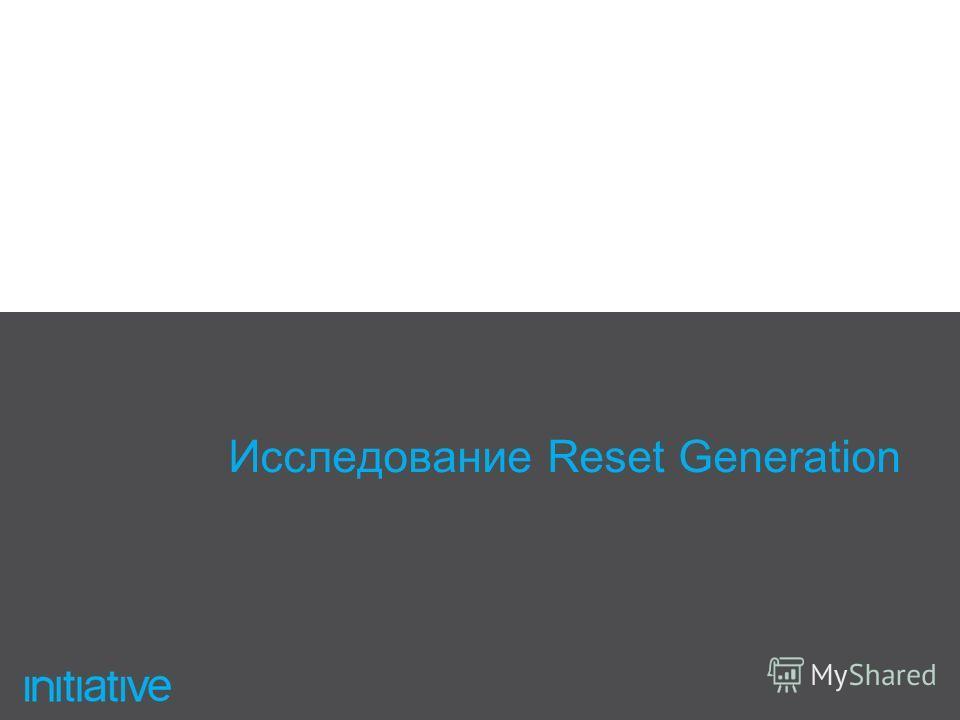 Исследование Reset Generation