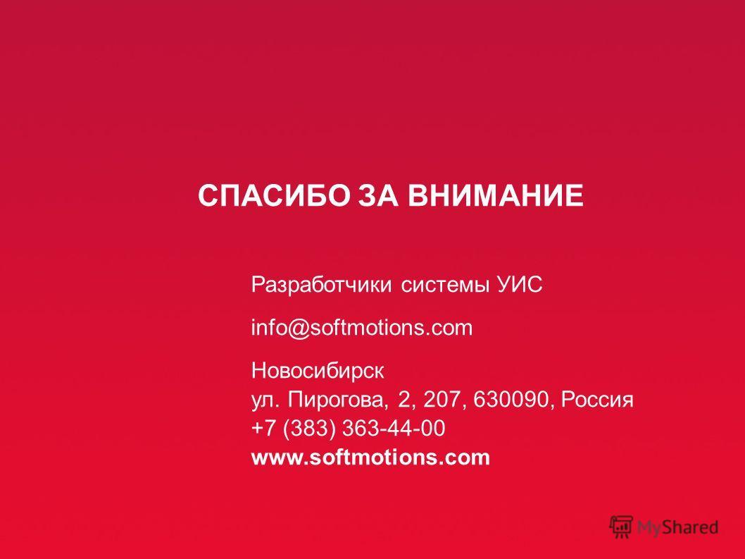 СПАСИБО ЗА ВНИМАНИЕ Разработчики системы УИС info@softmotions.com Новосибирск ул. Пирогова, 2, 207, 630090, Россия +7 (383) 363-44-00 www.softmotions.com