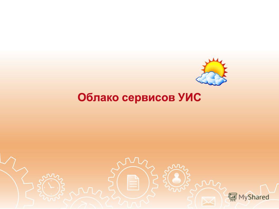 Облако сервисов УИС