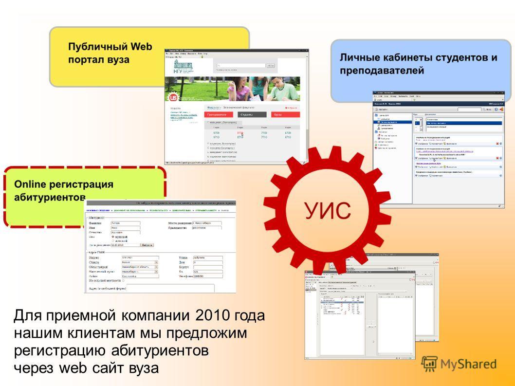 Для приемной компании 2010 года нашим клиентам мы предложим регистрацию абитуриентов через web сайт вуза
