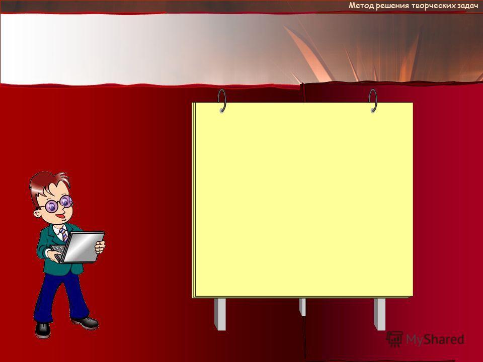 Методы решения творческих задач Метод решения творческих задач