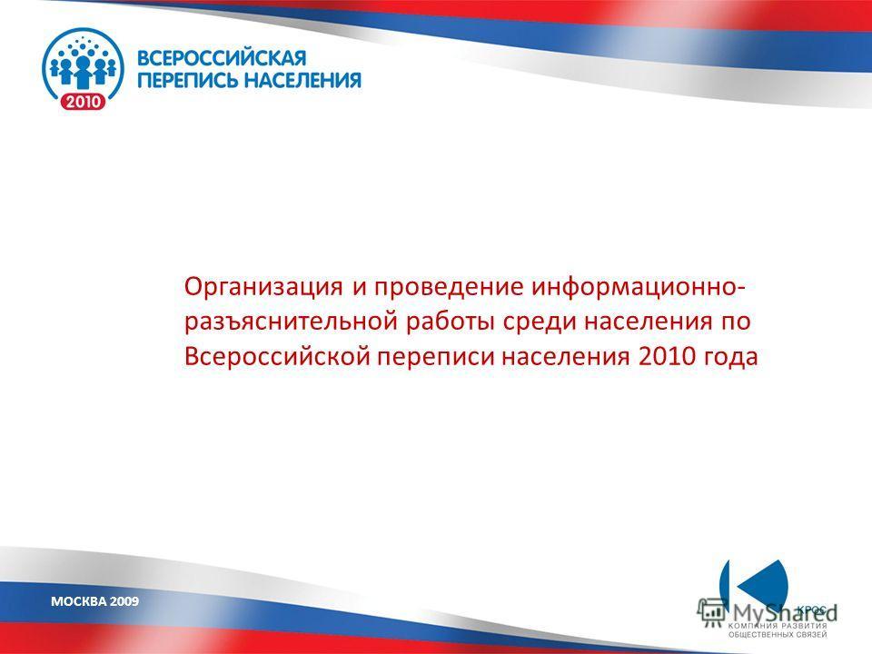 Организация и проведение информационно- разъяснительной работы среди населения по Всероссийской переписи населения 2010 года МОСКВА 2009