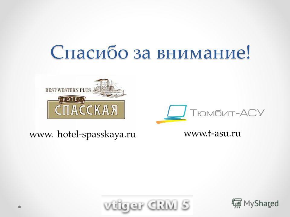 Спасибо за внимание! www.t-asu.ru www. hotel-spasskaya.ru