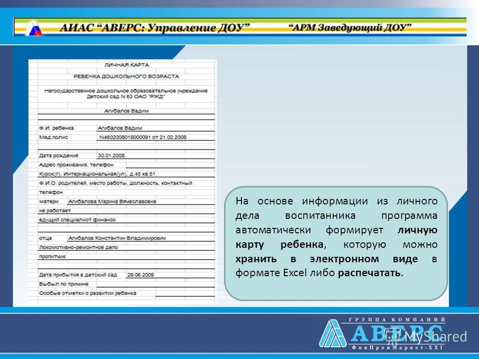 На основе информации из личного дела воспитанника программа автоматически формирует личную карту ребенка, которую можно хранить в электронном виде в формате Excel либо распечатать.