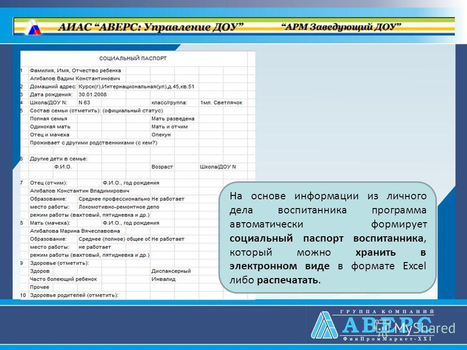 На основе информации из личного дела воспитанника программа автоматически формирует социальный паспорт воспитанника, который можно хранить в электронном виде в формате Excel либо распечатать.