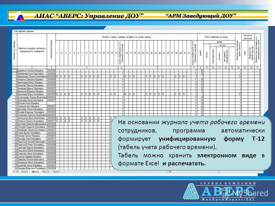На основании журнала учета рабочего времени сотрудников, программа автоматически формирует унифицированную форму Т-12 (табель учета рабочего времени). Табель можно хранить электронном виде в формате Excel и распечатать.