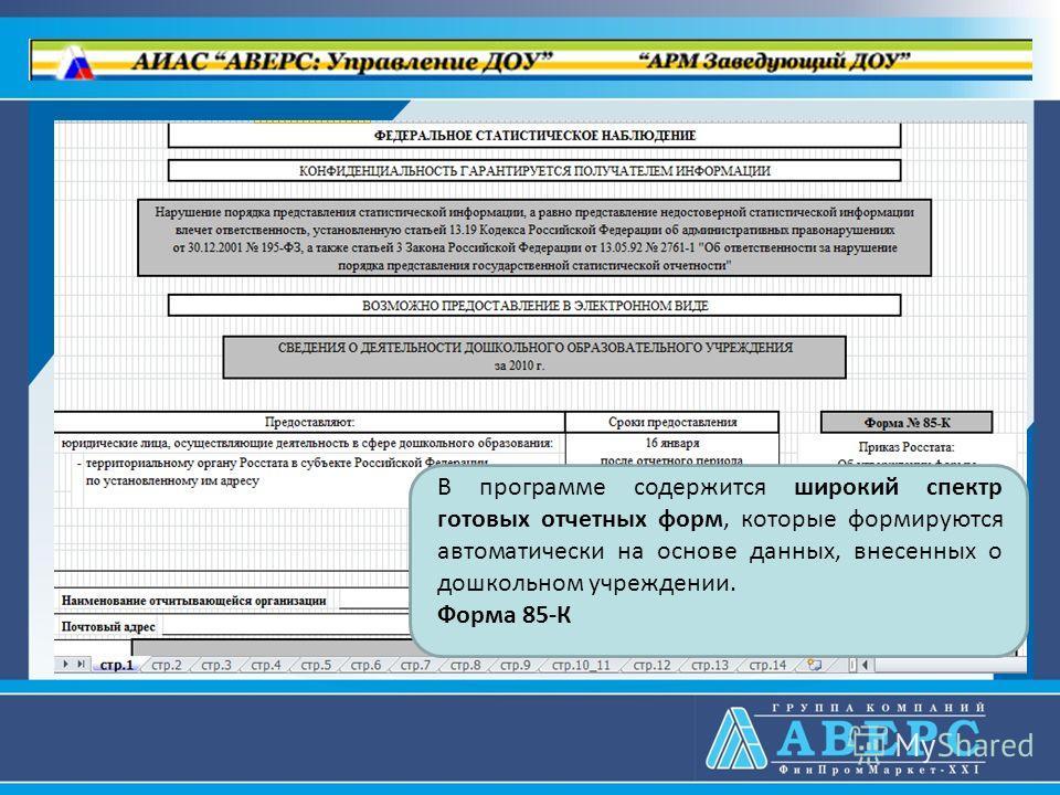 В программе содержится широкий спектр готовых отчетных форм, которые формируются автоматически на основе данных, внесенных о дошкольном учреждении. Форма 85-К