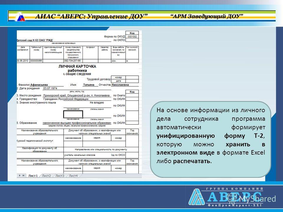 На основе информации из личного дела сотрудника программа автоматически формирует унифицированную форму Т-2, которую можно хранить в электронном виде в формате Excel либо распечатать.