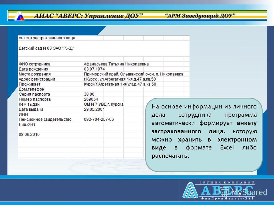 На основе информации из личного дела сотрудника программа автоматически формирует анкету застрахованного лица, которую можно хранить в электронном виде в формате Excel либо распечатать.
