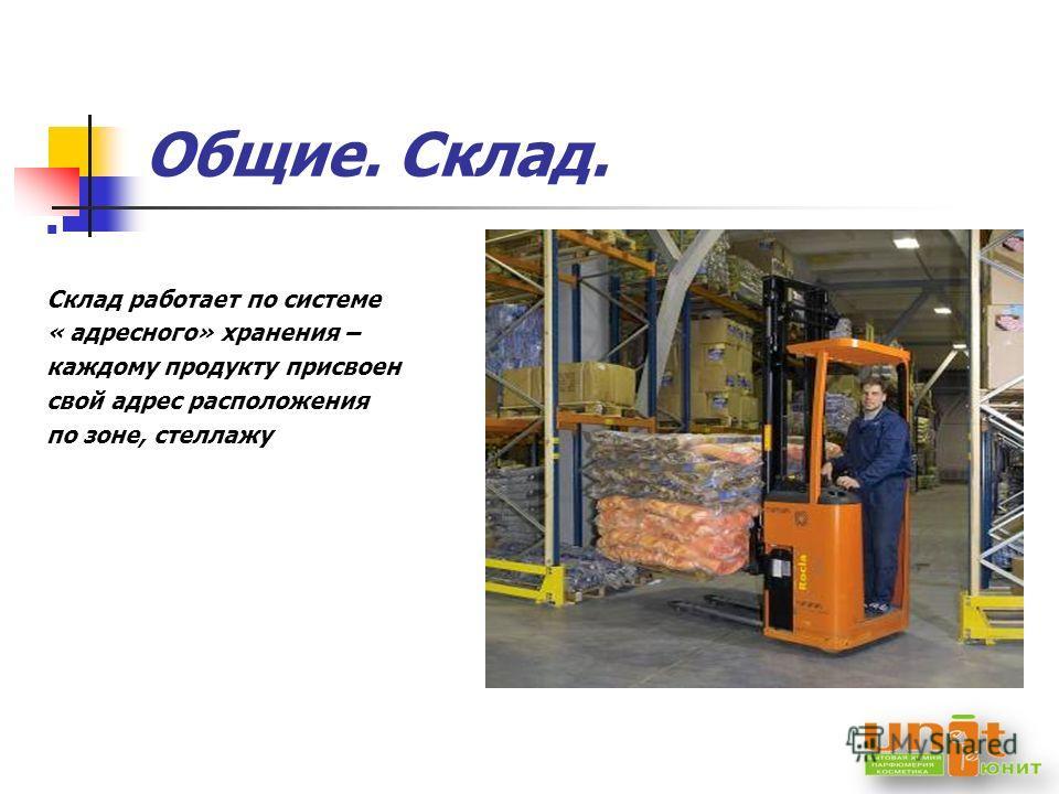 Фронтальные стеллажи MRK производятся на заводах FERALCO (Франция), имеют сертификаты ISO 2001 и FEM. 3-х ярусное хранение Балки рассчитаны на нагрузку 2 400 кг. Доковое оборудование DockHan сокращает время перемещения груза из кузова автомобиля на с